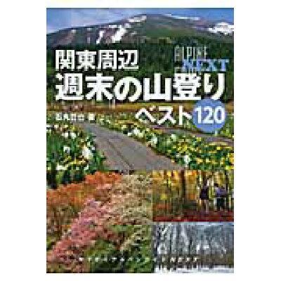 関東周辺週末の山登りベスト120   /山と渓谷社/石丸哲也