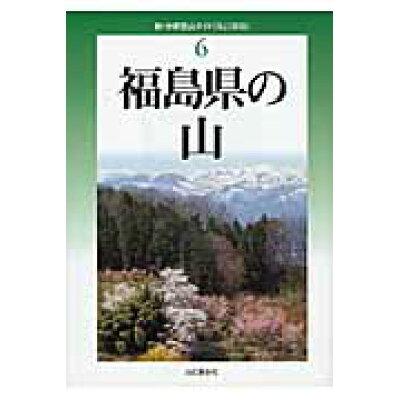 福島県の山   改訂新版/山と渓谷社/奥田博