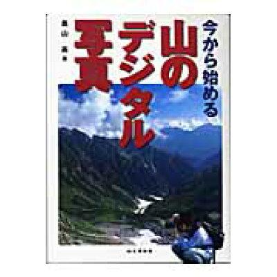 今から始める山のデジタル写真   /山と渓谷社/畠山高