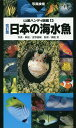 日本の海水魚   改訂版/山と渓谷社/吉野雄輔