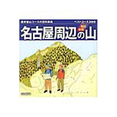 名古屋周辺の山 ベストコ-ス200  /山と渓谷社