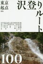 東京起点沢登りルート100   新版/山と渓谷社/宗像兵一