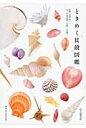 ときめく貝殻図鑑   /山と渓谷社/寺本沙也加