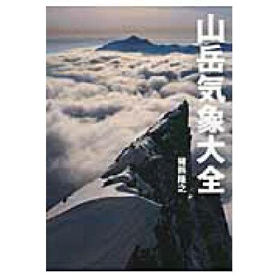 山岳気象大全   /山と渓谷社/猪熊隆之
