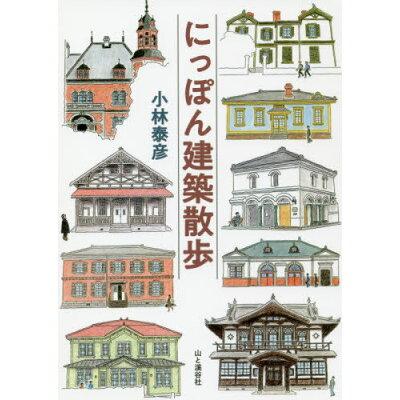 にっぽん建築散歩   /山と渓谷社/小林泰彦