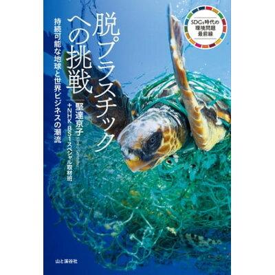 脱プラスチックへの挑戦 持続可能な地球と世界ビジネスの潮流  /山と渓谷社/堅達京子