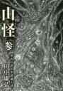 山怪 山人が語る不思議な話 参 /山と渓谷社/田中康弘