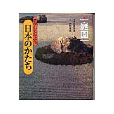 さがしてみよう日本のかたち  7 /山と渓谷社
