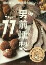 THE男前燻製レシピ77 煙の魔法で、自信満々のおいしさ!  /山と渓谷社/岡野永佑