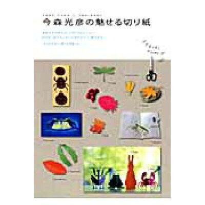今森光彦の魅せる切り紙   /山と渓谷社/今森光彦