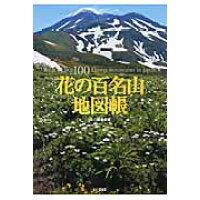 花の百名山地図帳   /山と渓谷社/山と溪谷社