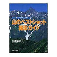 山のベストショット撮影ガイド   /山と渓谷社/川井靖元