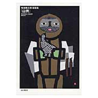 山男 畦地梅太郎版画集  /山と渓谷社/畦地梅太郎