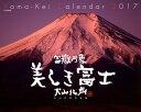 美しき富士大山行男作品集カレンダー  2017 /山と渓谷社/大山行男
