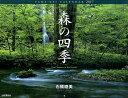 森の四季カレンダ-  2017 /山と渓谷社