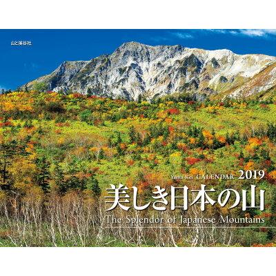 美しき日本の山カレンダー  2019 /山と渓谷社