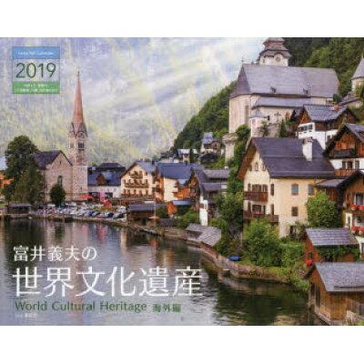 富井義夫の世界文化遺産海外編カレンダー  2019 /山と渓谷社