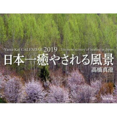 高橋真澄日本一癒やされる風景カレンダー   /山と渓谷社