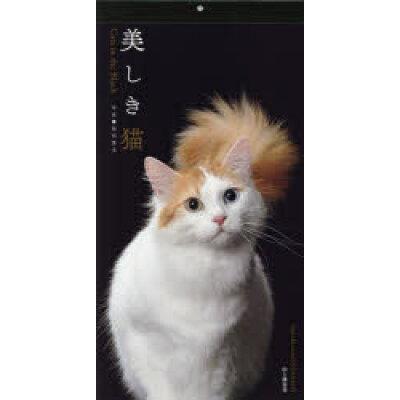 美しき猫カレンダー Cats in the Black  /山と渓谷社