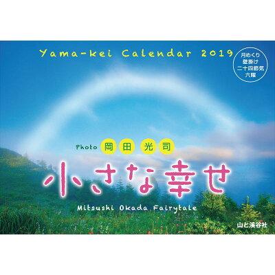 岡田光司小さな幸せカレンダー   /山と渓谷社/岡田光司