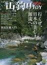 山釣りJOY 行くぜ、日本の美しき源流へ。 2020 vol.4 /山と渓谷社