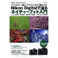 Nikon digitalで迫るネイチャ-フォト入門 デジタル一眼レフでここまで撮れる!!  /山と渓谷社/山口高志