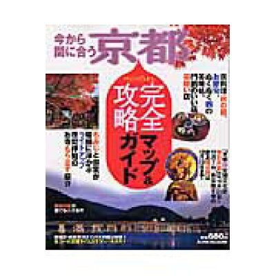 京都完全攻略マップ&ガイド 今から間に合う  /山と渓谷社