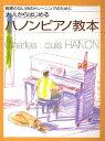 大人からはじめるハノンピアノ教本 無理のない指のトレ-ニングのために  /ヤマハミュ-ジックエンタテインメントホ-