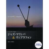 レパートリーで学ぶ ジャズマリンバ&ヴィブラフォン 監修:赤松敏弘 参考演奏CD、コードガイダンス付 楽譜