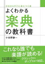 よくわかる楽典の教科書   /ヤマハミュ-ジックエンタテインメントホ-/小谷野謙一