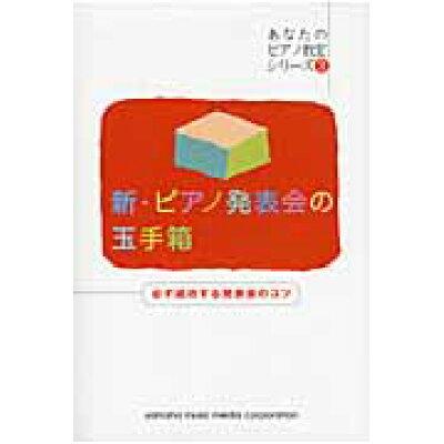 新・ピアノ発表会の玉手箱 必ず成功する発表会のコツ  /ト-オン/西村則子