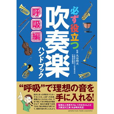 必ず役立つ吹奏楽ハンドブック 呼吸編   /ヤマハミュ-ジックエンタテインメントホ-/丸谷明夫