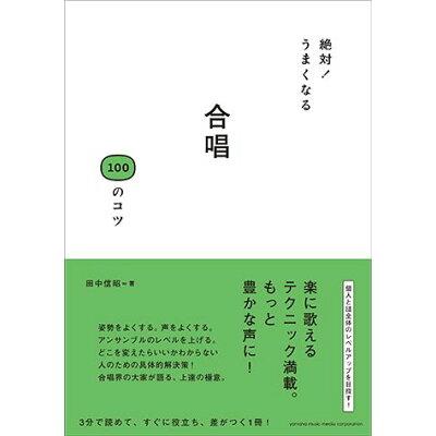 絶対!うまくなる合唱100のコツ   /ヤマハミュ-ジックエンタテインメントホ-/田中信昭