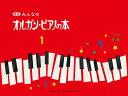 みんなのオルガン・ピアノの本  1 新版/ヤマハミュ-ジックエンタテインメントホ-/高橋正夫