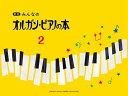 みんなのオルガン・ピアノの本  2 新版/ヤマハミュ-ジックエンタテインメントホ-/高橋正夫