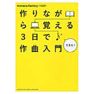 作りながら覚える3日で作曲入門   /ヤマハミュ-ジックエンタテインメントホ-/monaca