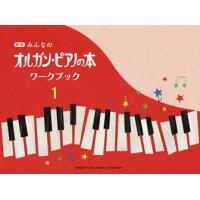 新版みんなのオルガン・ピアノの本ワークブック  1 /ヤマハミュ-ジックエンタテインメントホ-