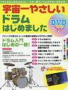 ドラムはじめました DVD付  /ヤマハミュ-ジックエンタテインメントホ-