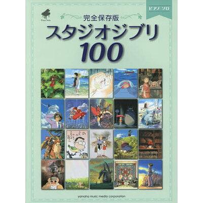完全保存版スタジオジブリ100   /ヤマハミュ-ジックエンタテインメントホ-