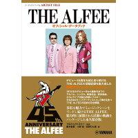 THE ALFEEオフィシャル・データブック アーティストファイル  /ヤマハミュ-ジックエンタテインメントホ-/プロジェクトスリー