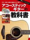 アコースティックギターの教科書 DVD & CD付  /ヤマハミュ-ジックエンタテインメントホ-