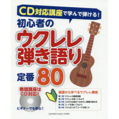 初心者のウクレレ弾き語り定番80 CD対応講座で学んで弾ける!  /ヤマハミュ-ジックエンタテインメントホ-