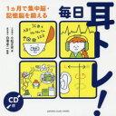 毎日耳トレ! 1ヵ月で集中脳・記憶脳を鍛える CD付  /ヤマハミュ-ジックエンタテインメントホ-/小松正史