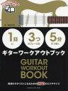 ギターワークアウトブック 1日に3つのフレーズを5分ずつ弾く  /ヤマハミュ-ジックエンタテインメントホ-/阿部比呂史