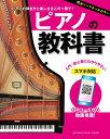 ピアノの教科書 ピアノの弾き方と楽しさをこの1冊で!  /ヤマハミュ-ジックエンタテインメントホ-/丹内真弓