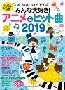やさしいピアノみんな大好き!アニメ&ヒット曲  2019 /ヤマハミュ-ジックエンタテインメントホ-/秋山さやか