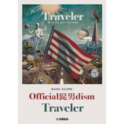 Official髭男dism『Traveler』   /ヤマハミュ-ジックエンタテインメントホ-