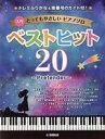 入門とってもやさしいピアノソロベストヒット20~Pretender~ ドレミふりがな&指番号のガイド付!  /ヤマハミュ-ジックエンタテインメントホ-