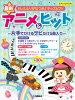 ドレミふりがなつき♪キッズピアノ 最新アニメ&ヒット ~片手でひけるサビだけ5曲入り~