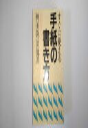 すぐに使える手紙の書き方   /有紀書房/桝田隆治